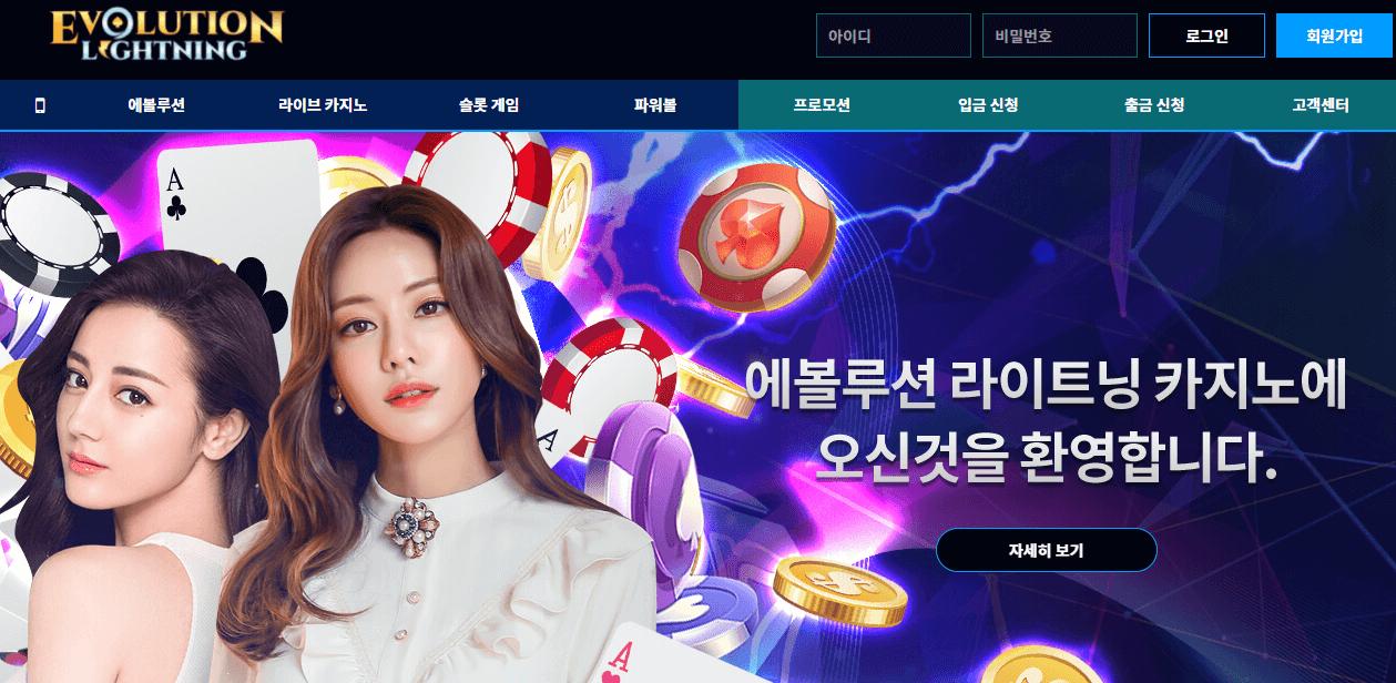 evo-lighting-casino